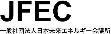 JFEC一般社団法人日本未来エネルギー会議所